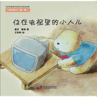 小咯吱绘本 第一辑