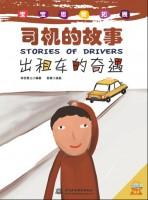 司机的故事