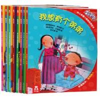 彩泡泡 幼儿幸福力情商培养绘本