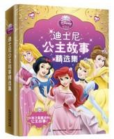 迪士尼公主故事精选集