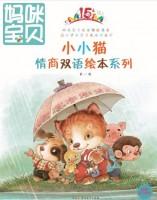 小小猫情商双语绘本系列(第一辑)