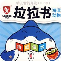 幼儿智能开发拉拉书.海洋动物