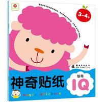 神奇贴纸:智商IQ(3-4岁)