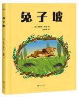 兔子坡(全彩插图新译本)
