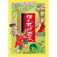中国动画经典:猪八戒吃西瓜