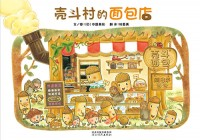 壳斗村的面包店