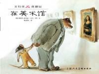 艾特熊与赛娜鼠在美术馆