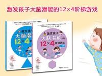 激发孩子大脑潜能的12×4阶梯游戏