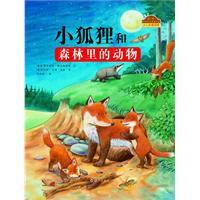 小狐狸和森林里的动物