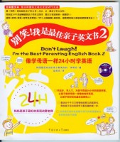 别笑!我是最佳亲子英文书2