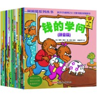 贝贝熊系列丛书(1-30)
