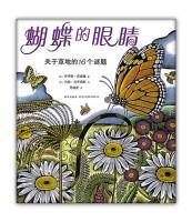 蝴蝶的眼睛:关于草地的16个谜题