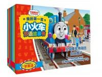 跟托马斯一起学英语·我的第一套小火车双语故事书