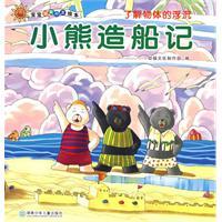 小熊造船记
