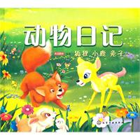 动物日记--狐狸.小鹿.兔子
