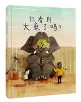 你看到大象了吗?