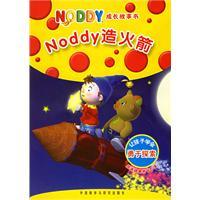 Noddy造火箭