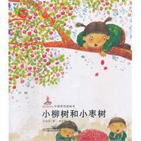 小柳树和小枣树
