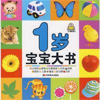 1岁宝宝大书