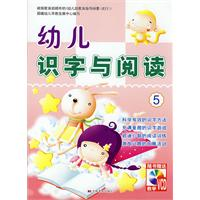 幼儿识字与阅读5