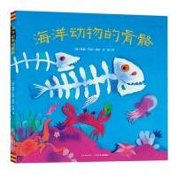 海洋动物的骨骼