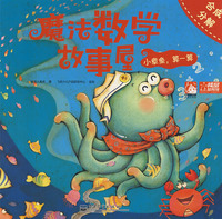 魔法数学故事屋--小章鱼,算一算:合成分解