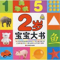 2岁宝宝大书
