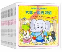 小象帕欧交往启蒙图画书(全22册)