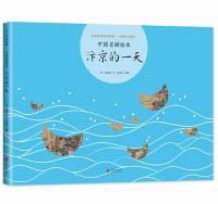 中国名画绘本:汴京的一天