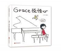 Grace 说恒心