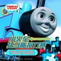 小火车托马斯接力赛