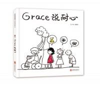 Grace 说耐心
