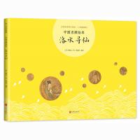 中国名画绘本:洛水寻仙