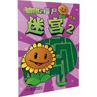 植物大战僵尸游戏书 迷宫2