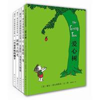 爱心树合集:谢尔.希尔弗斯坦经典作品5册
