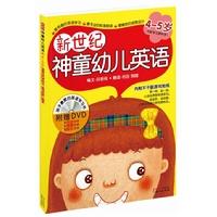新世界神童幼儿英语(4-5岁)