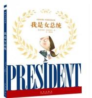 我是女总统