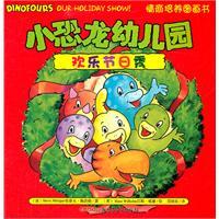 小恐龙幼儿园.欢乐节日秀