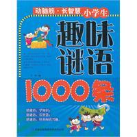 学生趣味谜语1000条