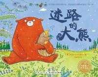 迷路的大熊