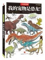 我的宠物是恐龙!