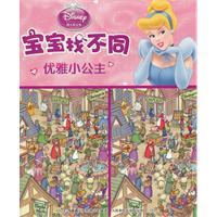 迪士尼宝宝找不同-优雅小公主
