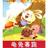龟兔赛跑-幼儿经典故事