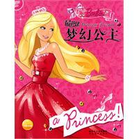最芭比:梦幻公主