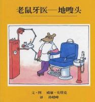 老鼠牙医地嗖头
