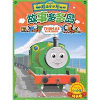 超级小火车故事多多岛