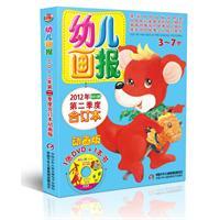 幼儿画报2012年第二季度合订本动画版