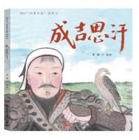 故事中国图画书:成吉思汗