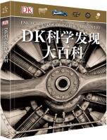 DK科學發現大百科