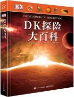 DK探險大百科
